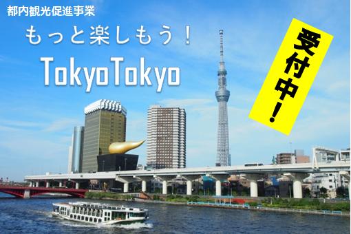 tokyotokyo.png