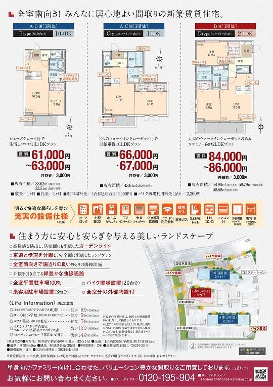 201204HK_yuinomori8_A4_A-1-002.jpg