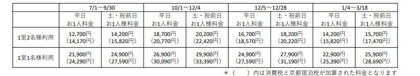 料金表2.png.jpg