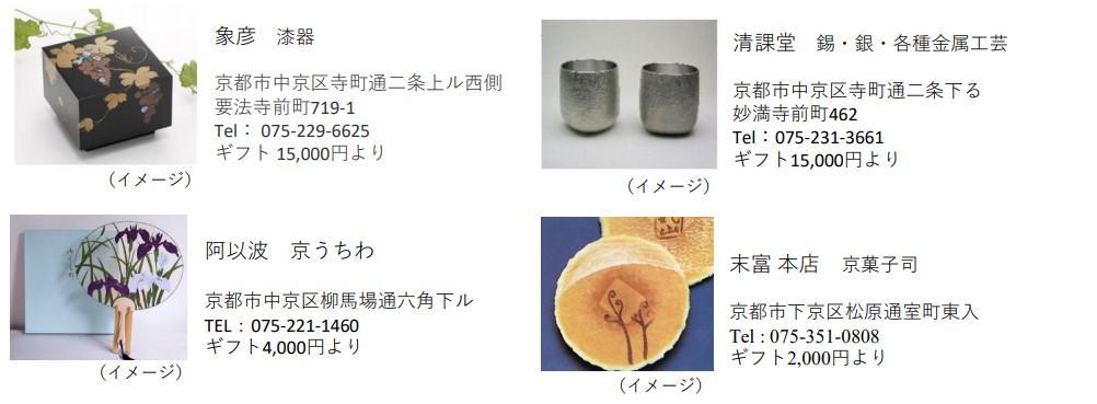 コンシェルジュおすすめのギフト.jpg