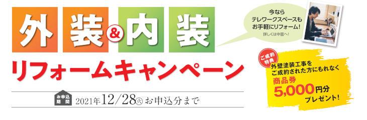 67水廻りCP3Q