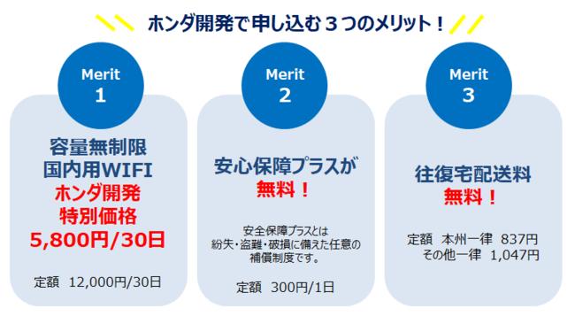 3つのメリット.png