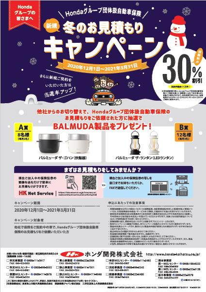 自動車保険冬のお見積もりキャンペーン2020.PNG