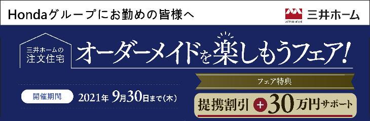 三井ホームオーダーメイドフェア
