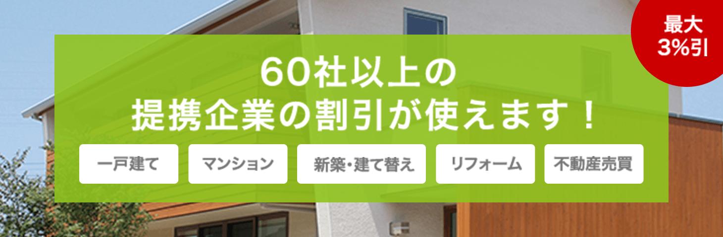 住宅提携割引制度
